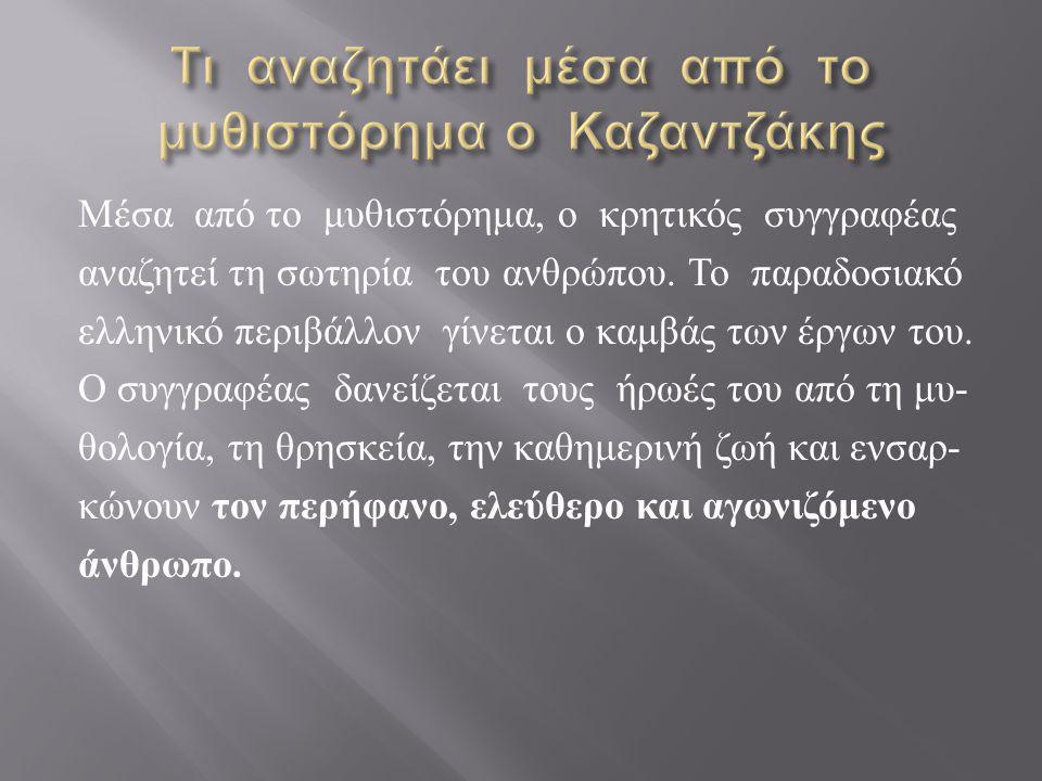 Μέσα από το μυθιστόρημα, ο κρητικός συγγραφέας αναζητεί τη σωτηρία του ανθρώπου. Το παραδοσιακό ελληνικό περιβάλλον γίνεται ο καμβάς των έργων του. Ο
