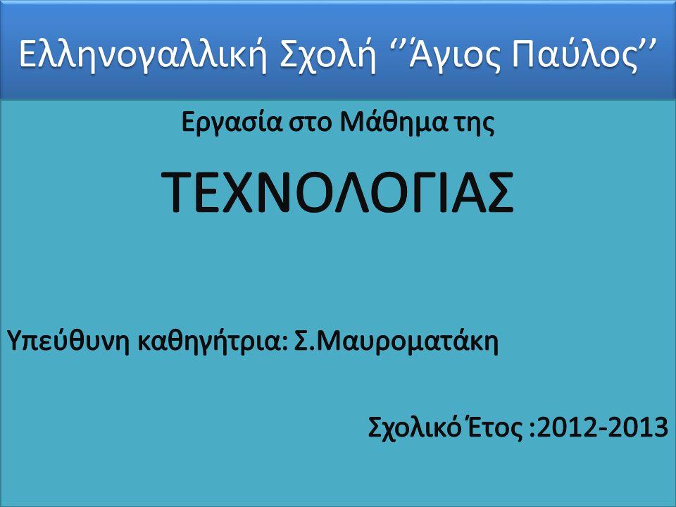 Ελληνογαλλική Σχολή ''Άγιος Παύλος'' Ελληνογαλλική Σχολή ''Άγιος Παύλος''