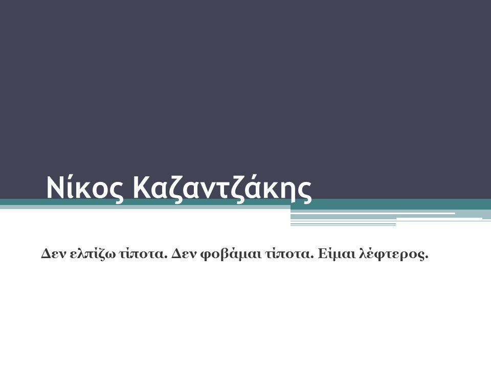 Νίκος Καζαντζάκης Δεν ελπίζω τίποτα. Δεν φοβάμαι τίποτα. Είμαι λέφτερος.