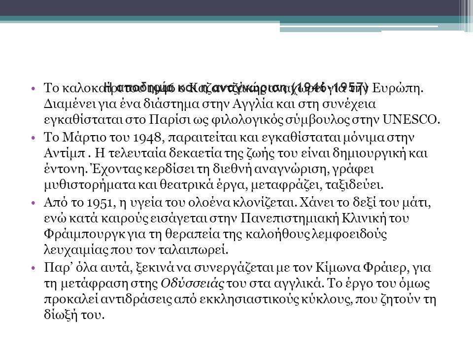 Η αποδημία και η αναγνώριση (1946-1957) •Το καλοκαίρι του 1946 ο Καζαντζάκης αναχωρεί για την Ευρώπη. Διαμένει για ένα διάστημα στην Αγγλία και στη συ