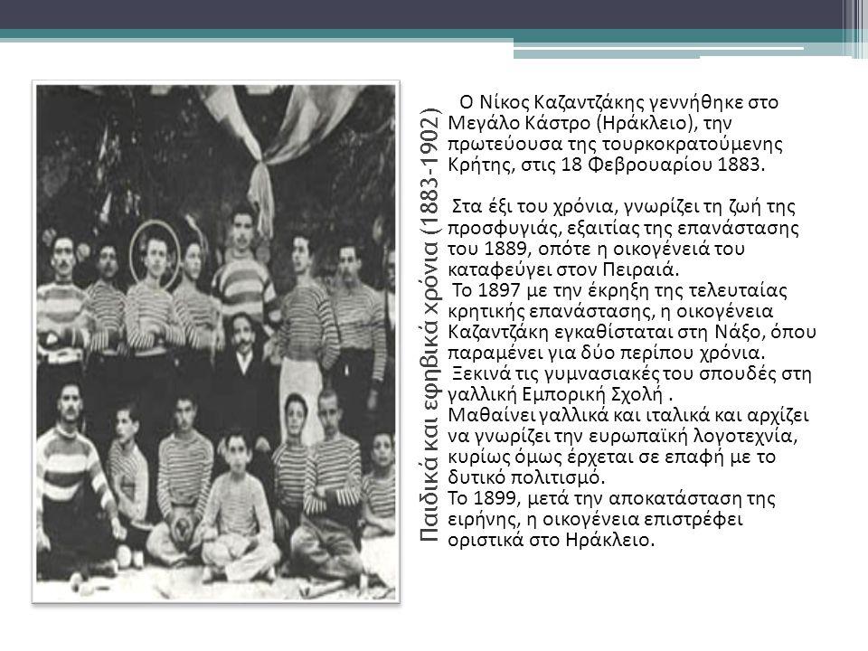 Παιδικά και εφηβικά χρόνια (1883-1902) Ο Νίκος Καζαντζάκης γεννήθηκε στο Μεγάλο Κάστρο (Ηράκλειο), την πρωτεύουσα της τουρκοκρατούμενης Κρήτης, στις 1