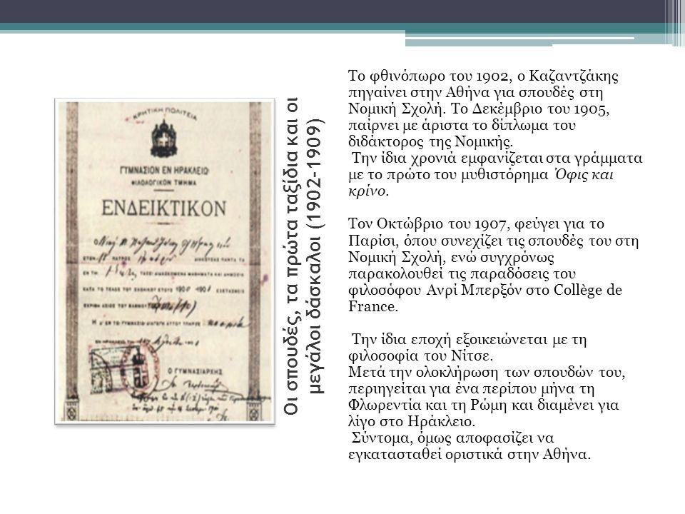 Οι σπουδές, τα πρώτα ταξίδια και οι μεγάλοι δάσκαλοι (1902-1909) Το φθινόπωρο του 1902, ο Καζαντζάκης πηγαίνει στην Αθήνα για σπουδές στη Νομική Σχολή