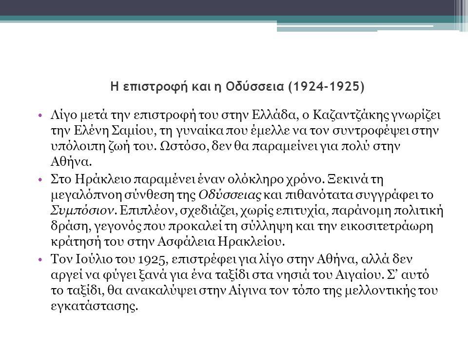 Η επιστροφή και η Οδύσσεια (1924-1925) •Λίγο μετά την επιστροφή του στην Ελλάδα, ο Καζαντζάκης γνωρίζει την Ελένη Σαμίου, τη γυναίκα που έμελλε να τον