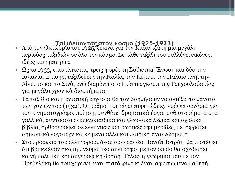 Η ερημία της Αίγινας (1933-1939) •Επιστρέφοντας από την Ευρώπη τον Απρίλιο του 1933, ο Καζαντζάκης πηγαίνει στην Αίγινα, τον τόπο που είχε ήδη διαλέξει για μόνιμη εγκατάσταση.