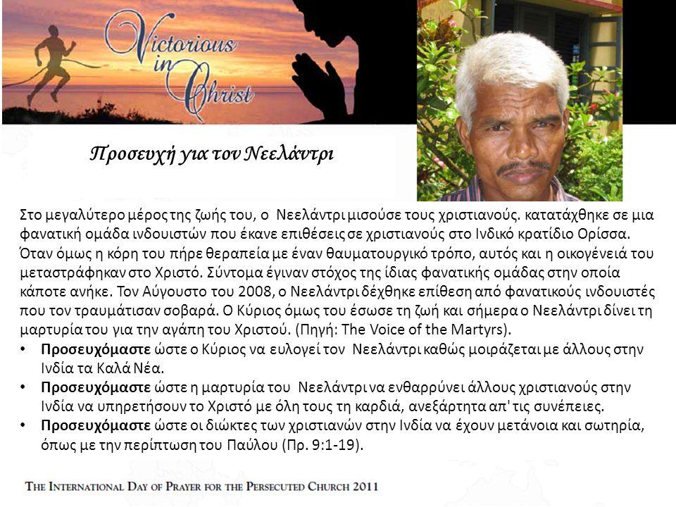 Προσευχή για τον Νεελάντρι Στο μεγαλύτερο μέρος της ζωής του, ο Νεελάντρι μισούσε τους χριστιανούς.