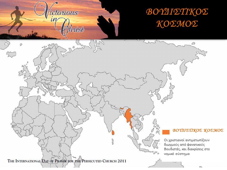 ΒΟΥΔΙΣΤΙΚΟΣ ΚΟΣΜΟΣ Οι χριστιανοί αντιμετωπίζουν διωγμούς από φανατικούς Βουδιστές, και διακρίσεις στο νομικό σύστημα