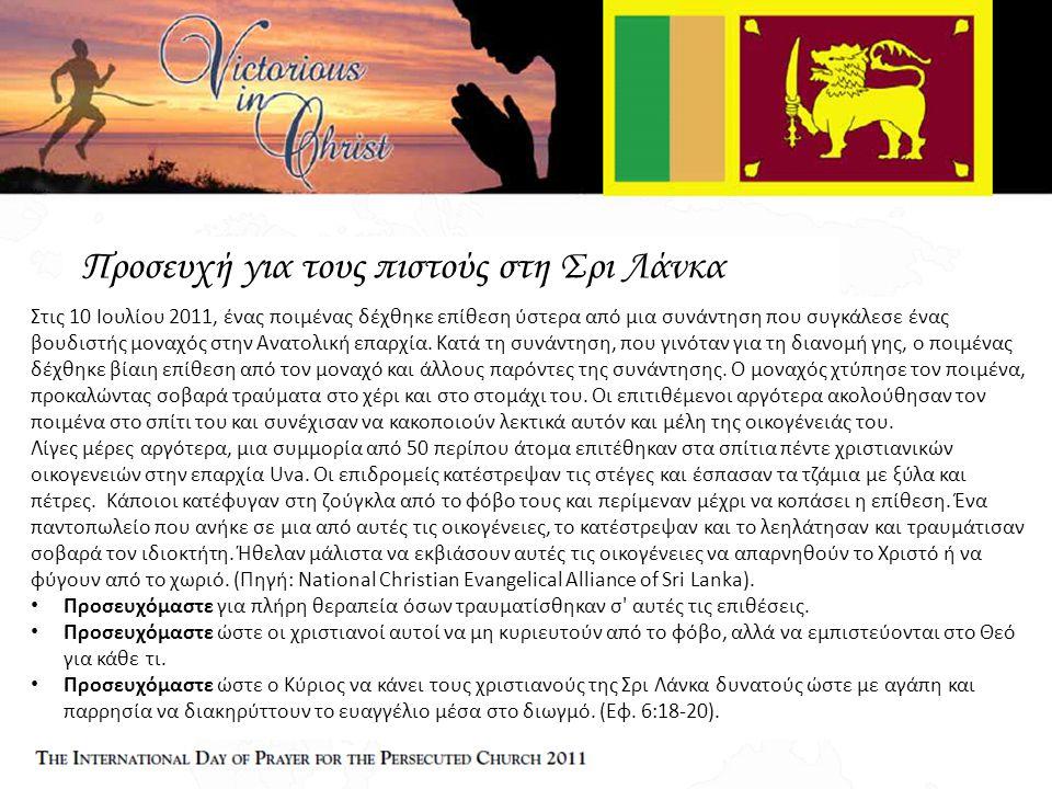 Προσευχή για τους πιστούς στη Σρι Λάνκα Στις 10 Ιουλίου 2011, ένας ποιμένας δέχθηκε επίθεση ύστερα από μια συνάντηση που συγκάλεσε ένας βουδιστής μοναχός στην Ανατολική επαρχία.