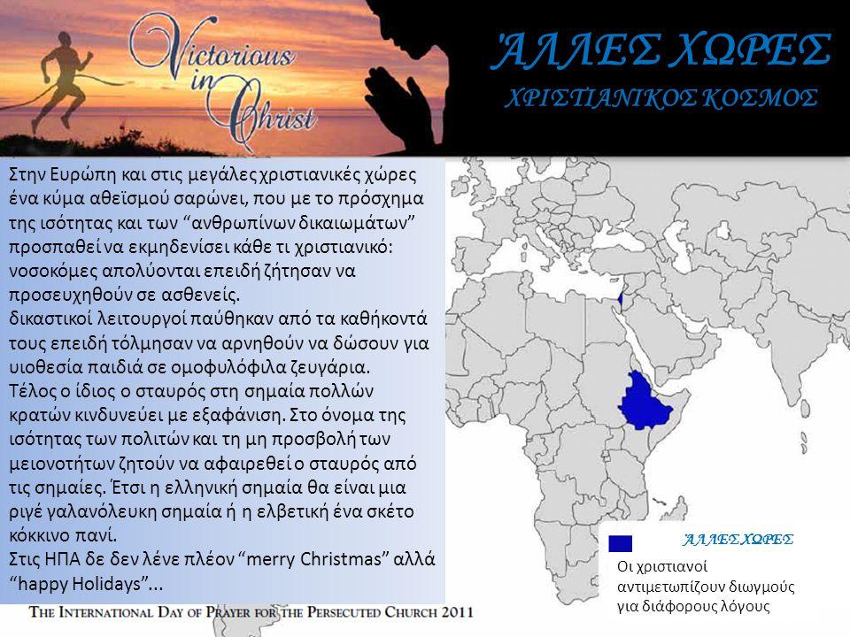 ΆΛΛΕΣ ΧΩΡΕΣ Οι χριστιανοί αντιμετωπίζουν διωγμούς για διάφορους λόγους Στην Ευρώπη και στις μεγάλες χριστιανικές χώρες ένα κύμα αθεϊσμού σαρώνει, που