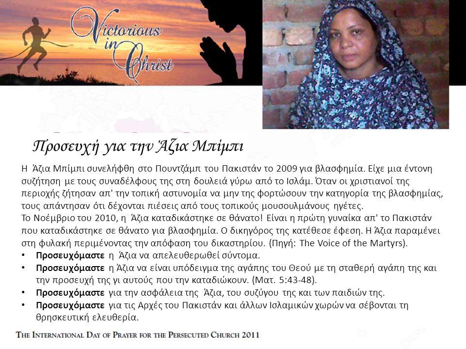Προσευχή για την Άζια Μπίμπι Η Άζια Μπίμπι συνελήφθη στο Πουντζάμπ του Πακιστάν το 2009 για βλασφημία. Είχε μια έντονη συζήτηση με τους συναδέλφους τη