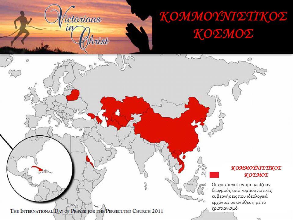 ΚΟΜΜΟΥΝΙΣΤΙΚΟΣ ΚΟΣΜΟΣ Οι χριστιανοί αντιμετωπίζουν διωγμούς από κομμουνιστικές κυβερνήσεις που ιδεολογικά έρχονται σε αντίθεση με το χριστιανισμό.