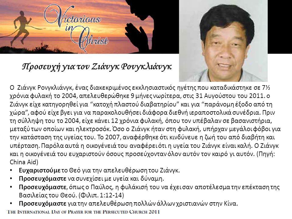 Προσευχή για τον Ζιάνγκ Ρονγκλιάνγκ O Ζιάνγκ Ρονγκλιάνγκ, ένας διακεκριμένος εκκλησιαστικός ηγέτης που καταδικάστηκε σε 7½ χρόνια φυλακή το 2004, απελευθερώθηκε 9 μήνες νωρίτερα, στις 31 Αυγούστου του 2011.