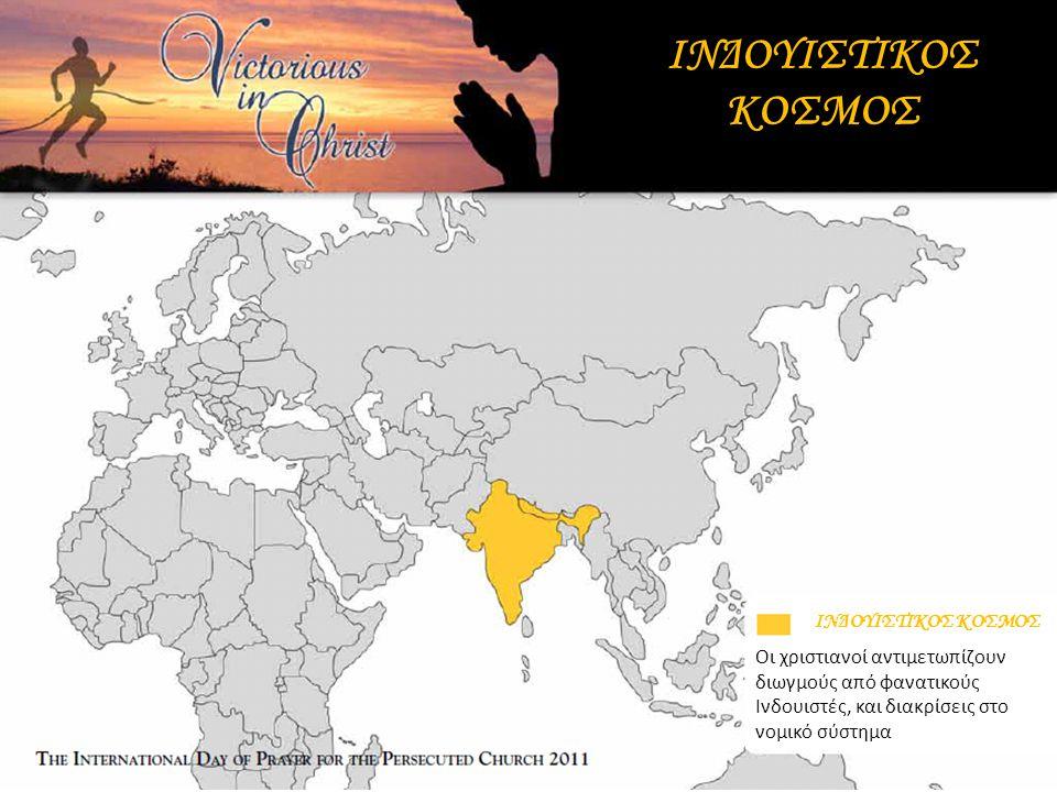 ΙΝΔΟΥΙΣΤΙΚΟΣ ΚΟΣΜΟΣ Οι χριστιανοί αντιμετωπίζουν διωγμούς από φανατικούς Ινδουιστές, και διακρίσεις στο νομικό σύστημα