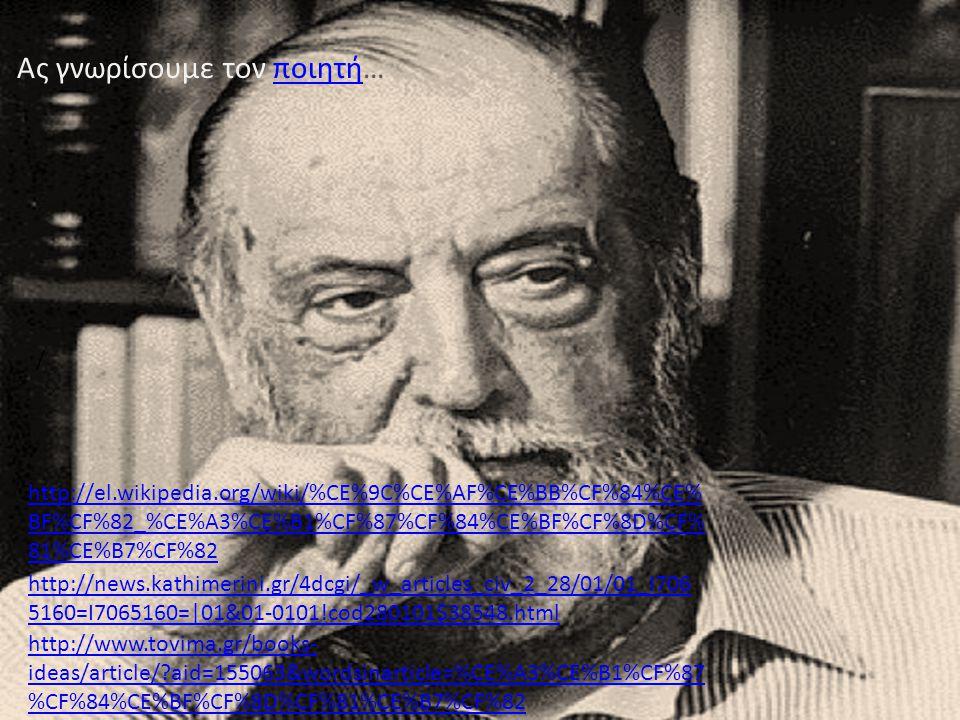 το ποίημα… http://www.lit.auth.gr/sites/default/files/documents/11._mprabos.pdf http://www.youtube.com/watch?v=15ASCCkPMvU