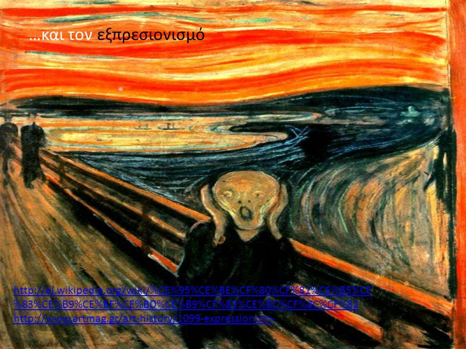http://el.wikipedia.org/wiki/%CE%95%CE%BE%CF%80%CF%81%CE%B5%CF %83%CE%B9%CE%BF%CE%BD%CE%B9%CF%83%CE%BC%CF%8C%CF%82 http://www.artmag.gr/art-history/10