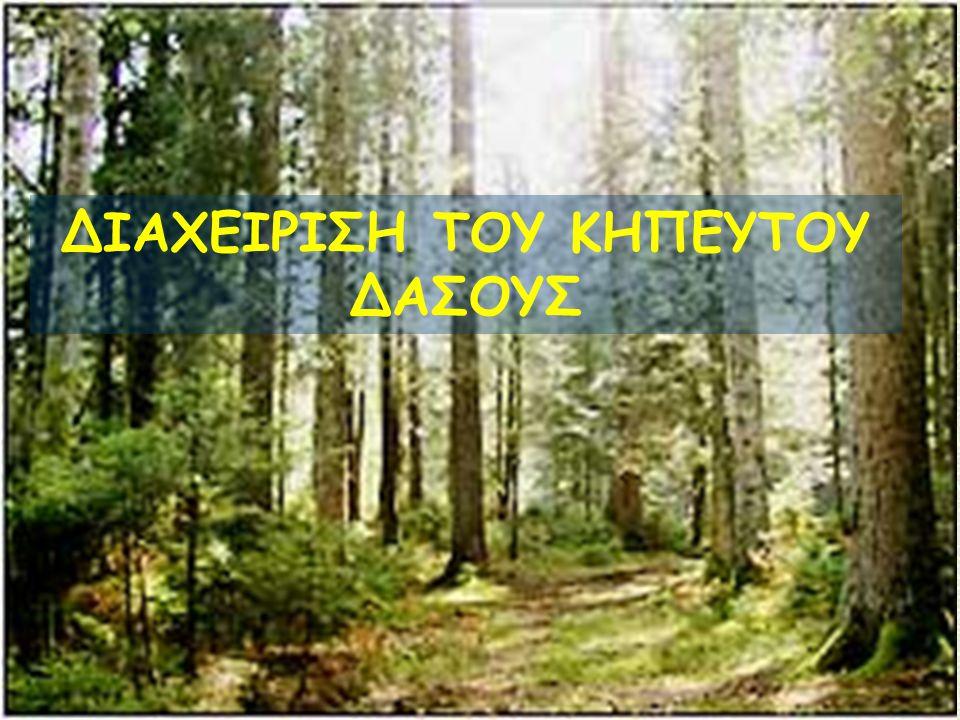 Κηπευτό δάσος: Έπιφάνεια δάσους όπου απαντώνται σε μικρή έκταση όλες οι κλάσεις διαμέτρου και όλες οι ηλικίες.