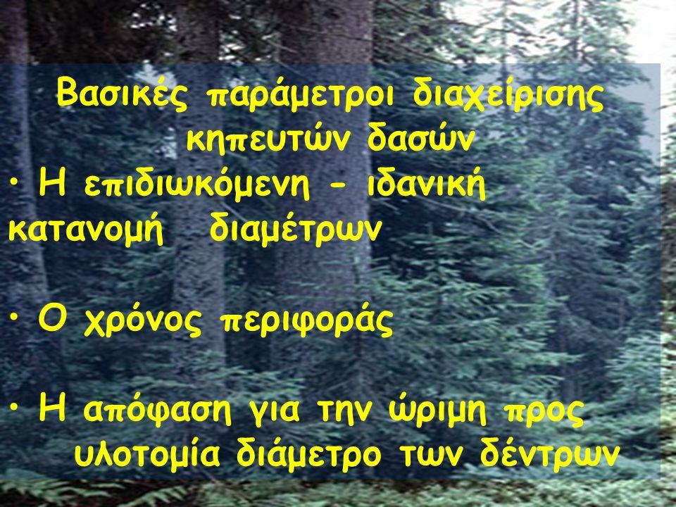 Βασικές παράμετροι διαχείρισης κηπευτών δασών • Η επιδιωκόμενη - ιδανική κατανομή διαμέτρων • Ο χρόνος περιφοράς • Η απόφαση για την ώριμη προς υλοτομία διάμετρο των δέντρων