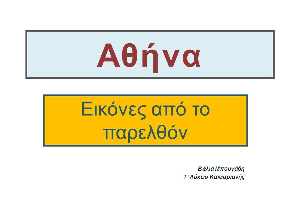 Αθήνα Εικόνες από το παρελθόν Β ἀ λια Μπουγάδη 1 ο Λύκειο Καισαριανής
