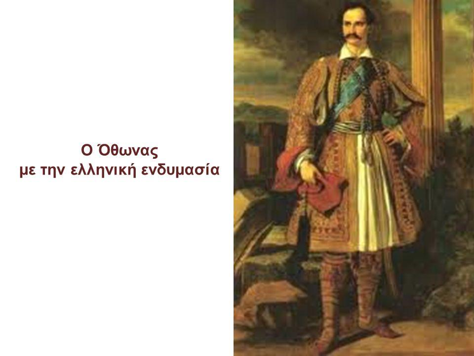Ο Όθωνας με την ελληνική ενδυμασία