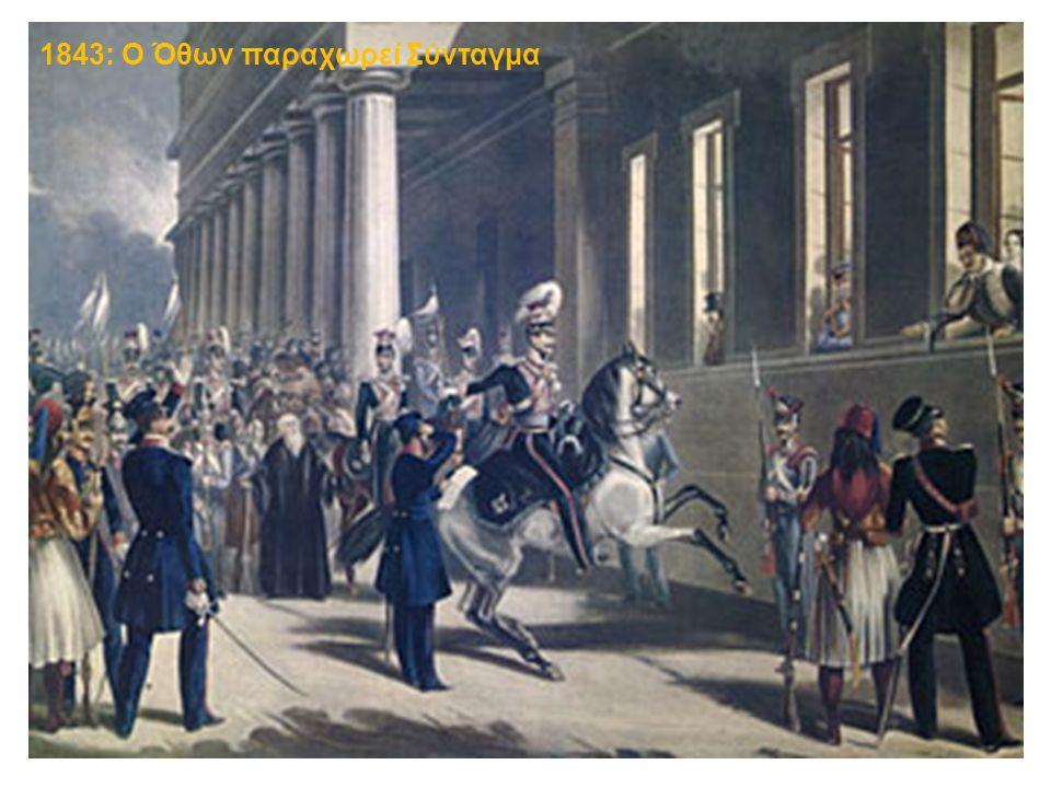 1843: Ο Όθων παραχωρεί Σύνταγμα