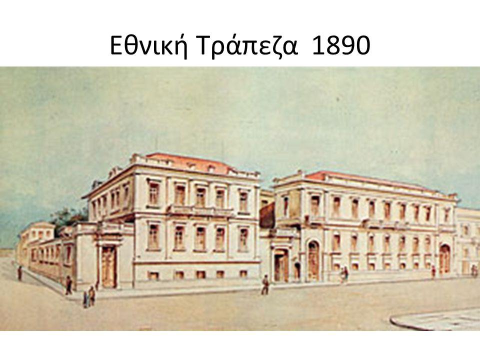 Εθνική Τράπεζα 1890