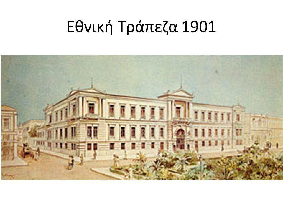 Εθνική Τράπεζα 1901