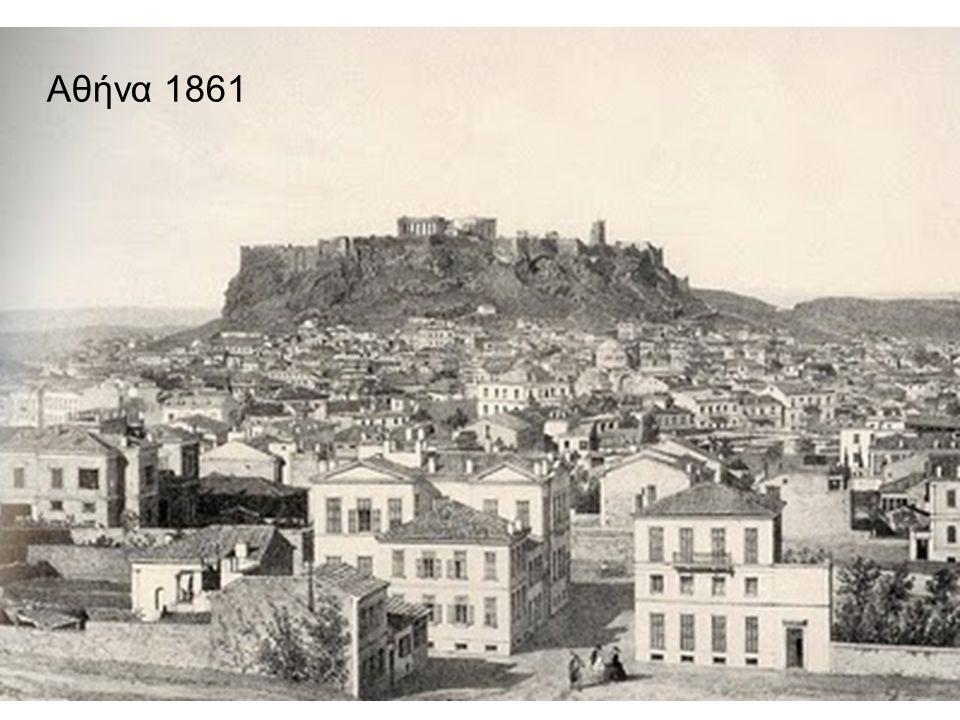Αθήνα 1861