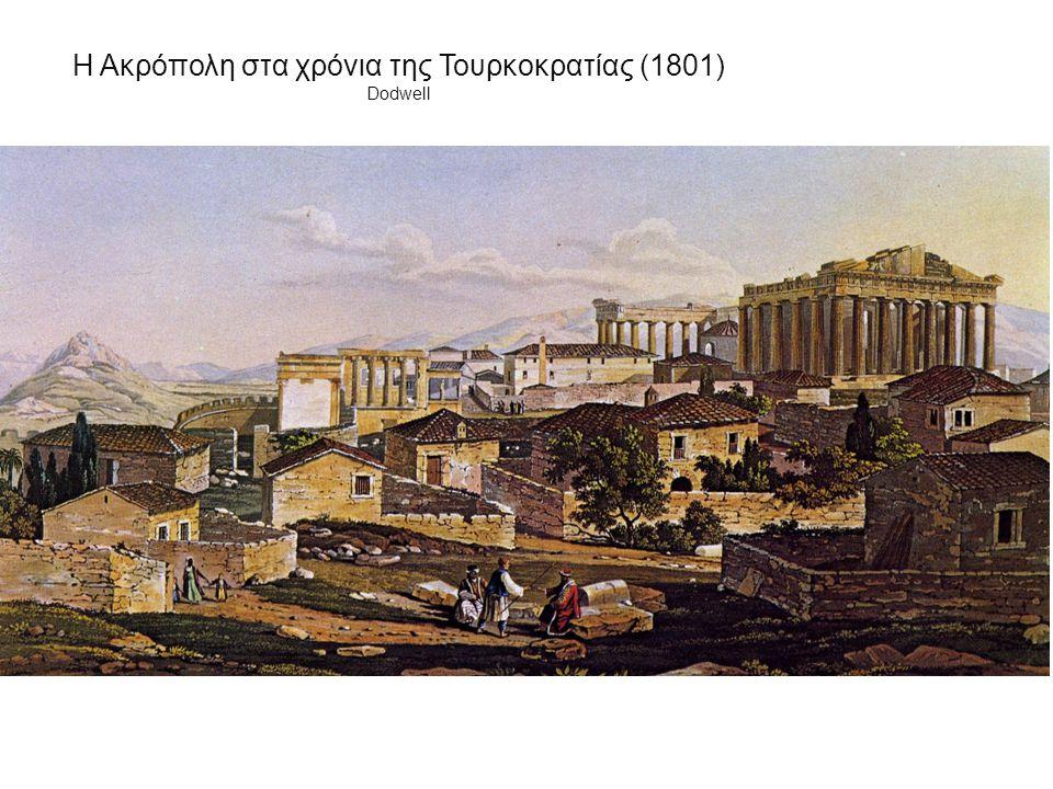 Η Ακρόπολη στα χρόνια της Τουρκοκρατίας (1801) Dodwell