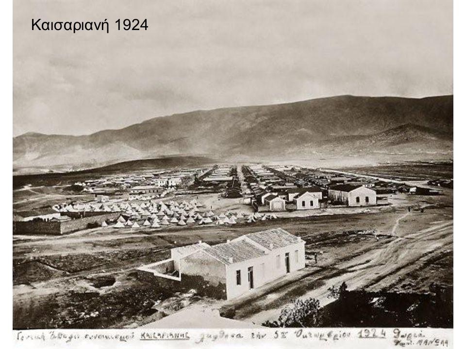 Καισαριανή 1924