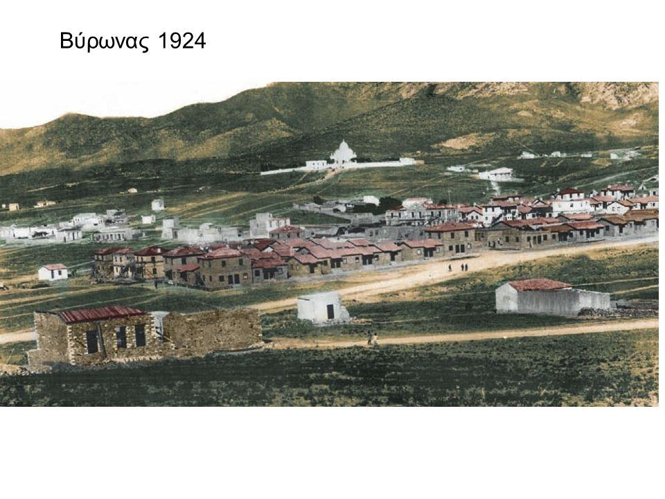 Βύρωνας 1924