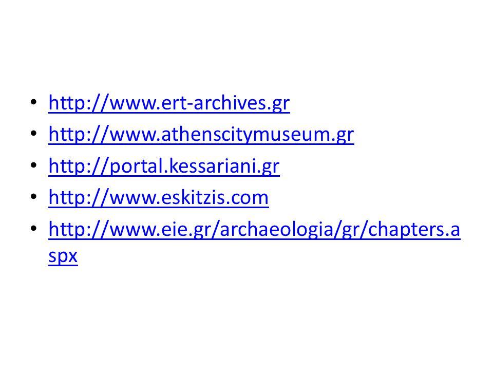• http://www.ert-archives.gr http://www.ert-archives.gr • http://www.athenscitymuseum.gr http://www.athenscitymuseum.gr • http://portal.kessariani.gr http://portal.kessariani.gr • http://www.eskitzis.com http://www.eskitzis.com • http://www.eie.gr/archaeologia/gr/chapters.a spx http://www.eie.gr/archaeologia/gr/chapters.a spx