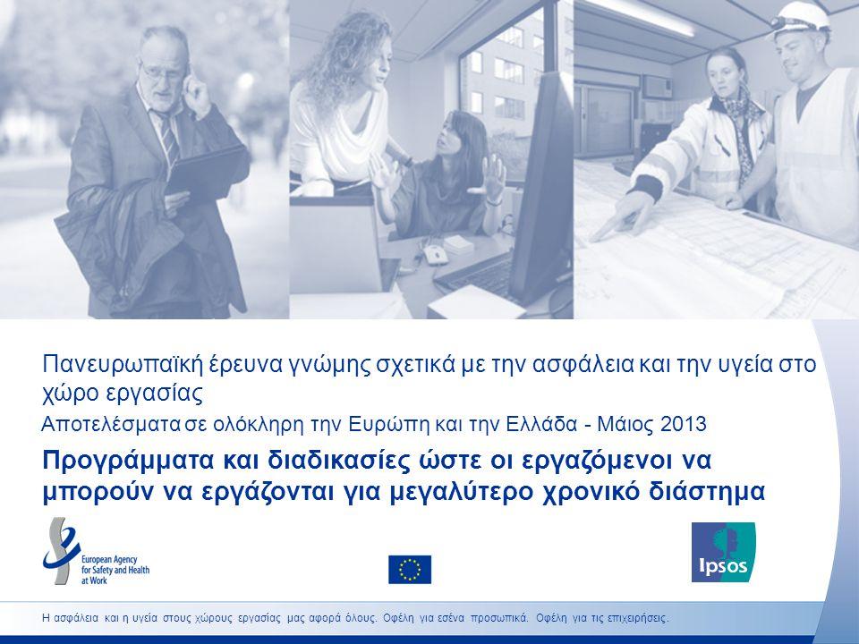 Πανευρωπαϊκή έρευνα γνώμης σχετικά με την ασφάλεια και την υγεία στο χώρο εργασίας Αποτελέσματα σε ολόκληρη την Ευρώπη και την Ελλάδα - Μάιος 2013 Προ