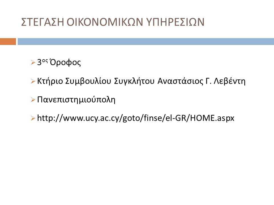 ΓΕΝΙΚΑ ΣΤΟΙΧΕΙΑ  Το Πανεπιστημίου Κύπρου ετοιμάζει και υποβάλλει για έγκριση στη Βουλή των Αντιπροσώπων ετήσιο Προϋπολογισμό  Οι δαπάνες του Πανεπιστημίου καλύπτονται κατά κύριο λόγο από Κρατική Χορηγία που παραχωρείται από την Κυπριακή Δημοκρατία  Ο προϋπολογισμός υλοποιείται στα πλαίσια των Νόμων, Κανόνων, Κανονισμών και Εγκυκλίων που διέπουν τη λειτουργία του Πανεπιστημίου  Το Πανεπιστήμιο Κύπρου ελέγχεται ετήσια από την Ελεγκτική Υπηρεσία της Δημοκρατίας