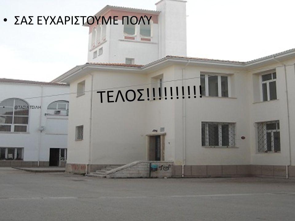 ΤΕΛΟΣ!!!!!!!!!! • ΣΑΣ ΕΥΧΑΡΙΣΤΟΥΜΕ ΠΟΛΎ • @ΤΑΣΙΑ ΤΣΙΛΗ