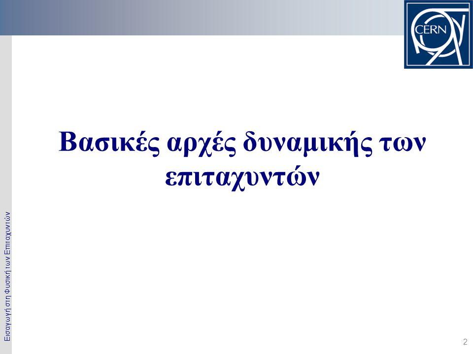 Εισαγωγή στη Φυσική των Επιταχυντών 2 Βασικές αρχές δυναμικής των επιταχυντών
