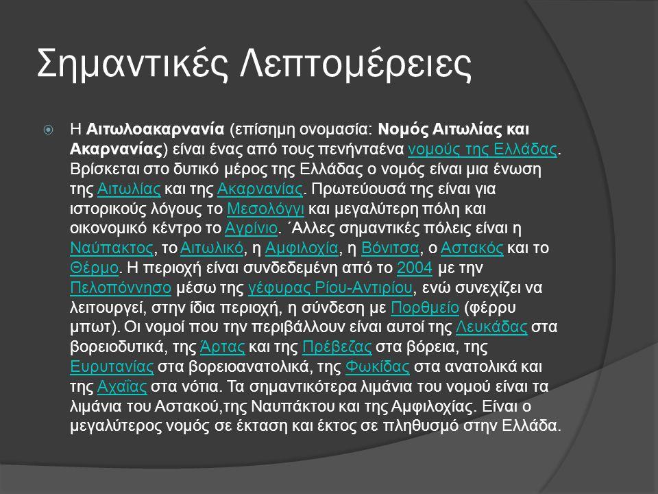 Σημαντικές Λεπτομέρειες  Η Αιτωλοακαρνανία (επίσημη ονομασία: Νομός Αιτωλίας και Ακαρνανίας) είναι ένας από τους πενήνταένα νομούς της Ελλάδας. Βρίσκ