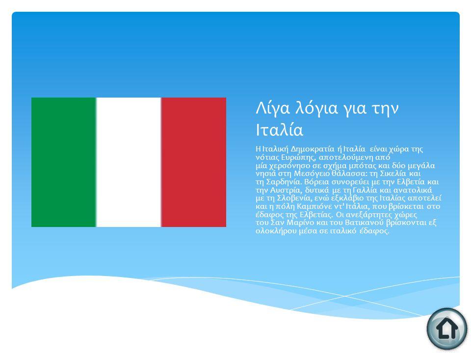 Λίγα λόγια για την Ιταλία Η Ιταλική Δημοκρατία ή Ιταλία είναι χώρα της νότιας Ευρώπης, αποτελούμενη από μία χερσόνησο σε σχήμα μπότας και δύο μεγάλα ν