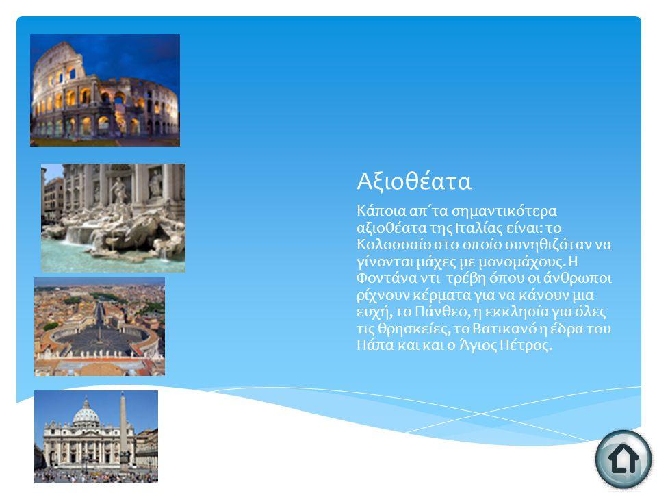 Αξιοθέατα Κάποια απ΄τα σημαντικότερα αξιοθέατα της Ιταλίας είναι: το Κολοσσαίο στο οποίο συνηθιζόταν να γίνονται μάχες με μονομάχους. Η Φοντάνα ντι τρ