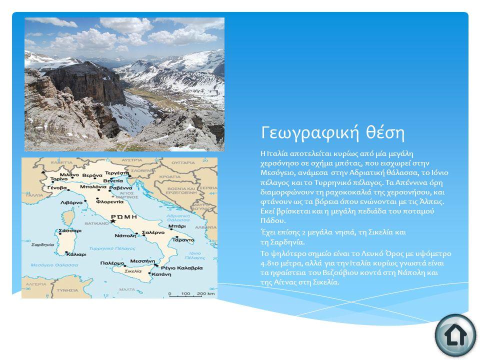 Γεωγραφική θέση Η Ιταλία αποτελείται κυρίως από μία μεγάλη χερσόνησο σε σχήμα μπότας, που εισχωρεί στην Μεσόγειο, ανάμεσα στην Αδριατική θάλασσα, το Ι