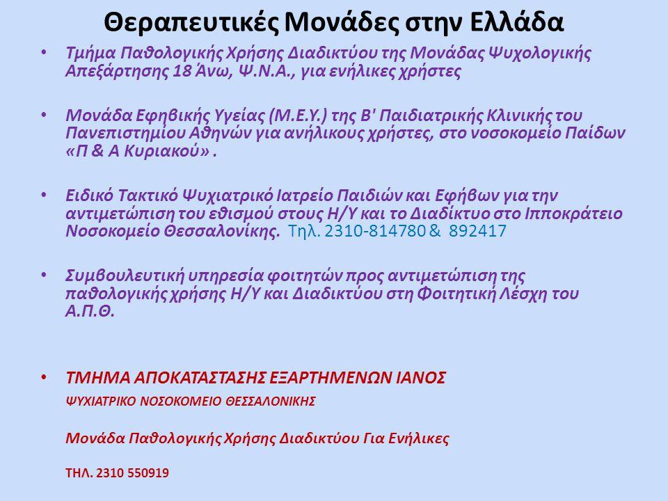 Θεραπευτικές Μονάδες στην Ελλάδα • Τμήμα Παθολογικής Χρήσης Διαδικτύου της Μονάδας Ψυχολογικής Απεξάρτησης 18 Άνω, Ψ.Ν.Α., για ενήλικες χρήστες • Μονάδα Εφηβικής Υγείας (Μ.Ε.Υ.) της Β Παιδιατρικής Κλινικής του Πανεπιστημίου Αθηνών για ανήλικους χρήστες, στο νοσοκομείο Παίδων «Π & A Κυριακού».