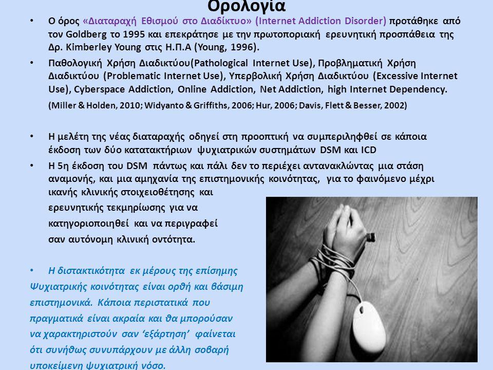 Ορολογία • O όρος «Διαταραχή Εθισμού στο Διαδίκτυο» (Internet Addiction Disorder) προτάθηκε από τον Goldberg το 1995 και επεκράτησε με την πρωτοποριακή ερευνητική προσπάθεια της Δρ.