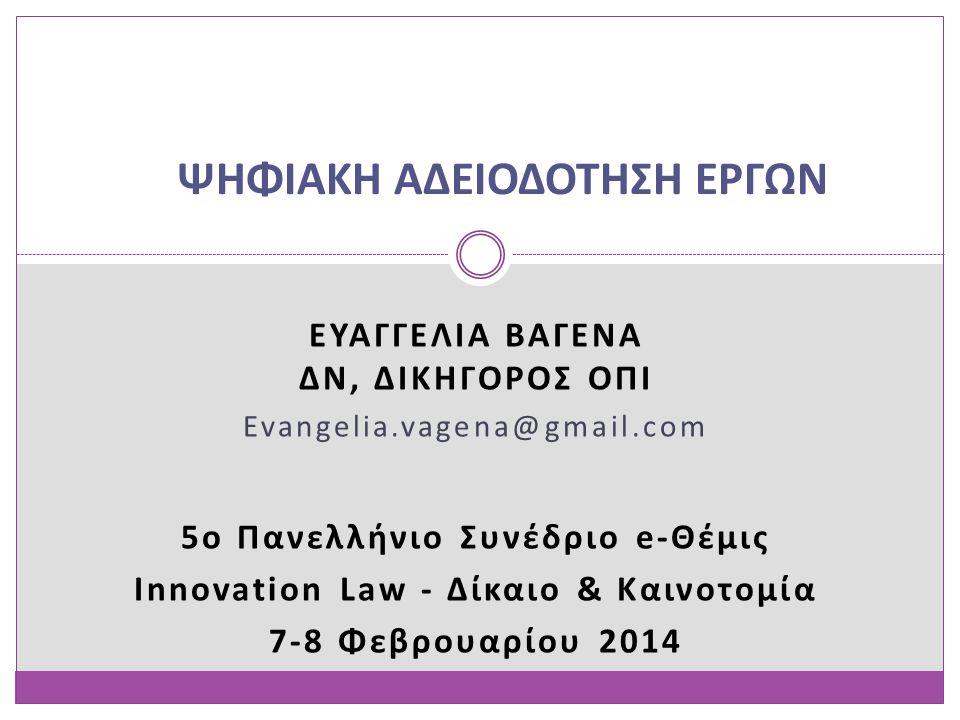 ΕΥΑΓΓΕΛΙΑ ΒΑΓΕΝΑ ΔΝ, ΔΙΚΗΓΟΡΟΣ ΟΠΙ Evangelia.vagena@gmail.com 5ο Πανελλήνιο Συνέδριο e-Θέμις Innovation Law - Δίκαιο & Καινοτομία 7-8 Φεβρουαρίου 2014
