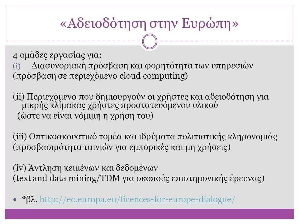 «Αδειοδότηση στην Ευρώπη» 4 ομάδες εργασίας για: (i) Διασυνοριακή πρόσβαση και φορητότητα των υπηρεσιών (πρόσβαση σε περιεχόμενο cloud computing) (ii)
