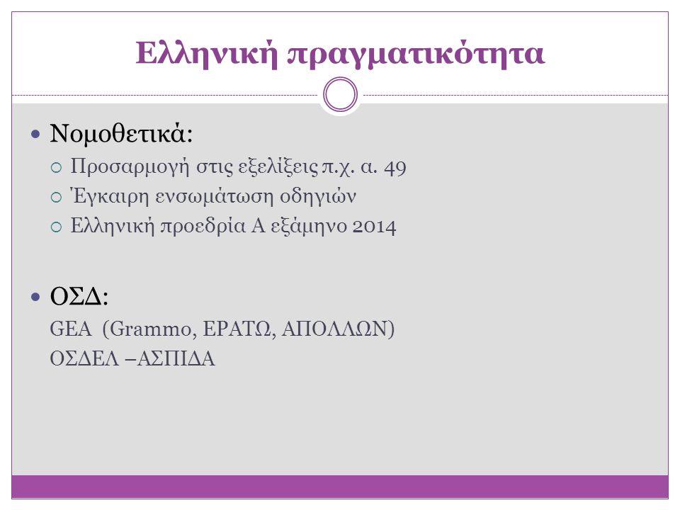Ελληνική πραγματικότητα  Νομοθετικά:  Προσαρμογή στις εξελίξεις π.χ. α. 49  Έγκαιρη ενσωμάτωση οδηγιών  Ελληνική προεδρία Α εξάμηνο 2014  ΟΣΔ: GE