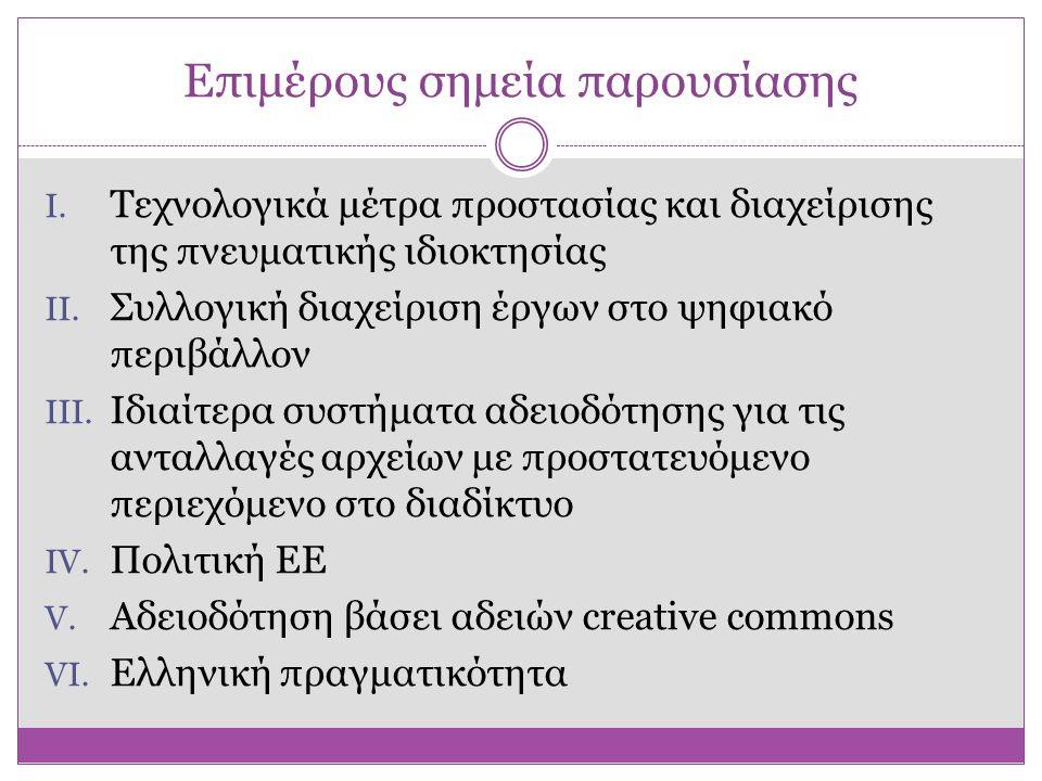 Επιμέρους σημεία παρουσίασης I. Τεχνολογικά μέτρα προστασίας και διαχείρισης της πνευματικής ιδιοκτησίας II. Συλλογική διαχείριση έργων στο ψηφιακό πε