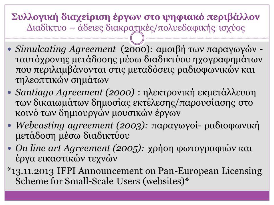 Συλλογική διαχείριση έργων στο ψηφιακό περιβάλλον  Συμβάσεις αμοιβαιότητας- απόφαση CISAC  Σύσταση της Επιτροπής της 18ης Μαΐου 2005 σχετικά με τη συλλογική διασυνοριακή διαχείριση των δικαιωμάτων πνευματικής ιδιοκτησίας και των συγγενικών δικαιωμάτων για τις νόμιμες επιγραμμικές (online) μουσικές υπηρεσίες  «Υβριδικές» ενώσεις: ΟΣΔ + εταιρίες παραγωγοί αγγλοσαξονικό – λάτιν ρεπερτόριο  Armonia (Universal, PEER Latino και SONY) βλ.
