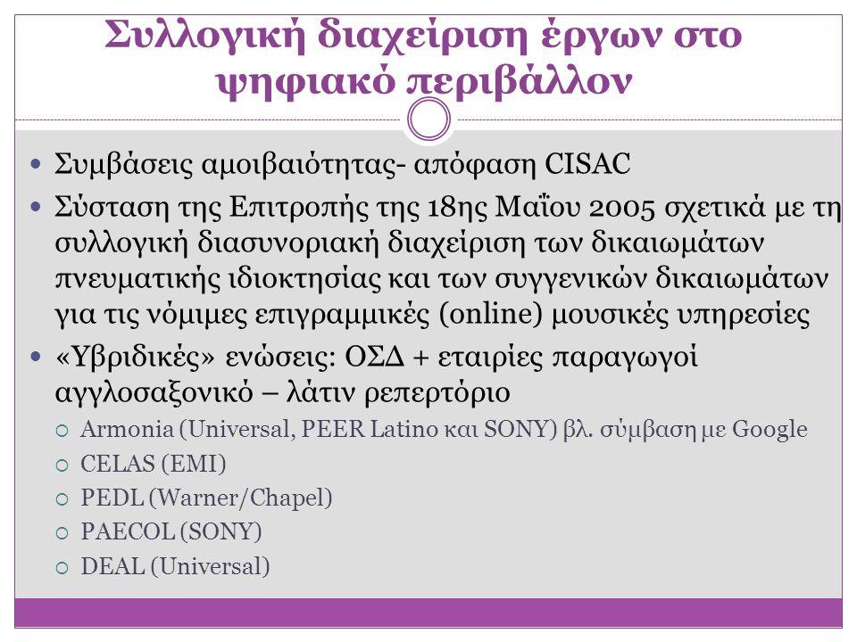 πρότασης οδηγίας «για τη συλλογική διαχείριση [..] καθώς και για την χορήγηση διακρατικών αδειών σε δικαιώματα επί μουσικών έργων για «επιγραμμικές» (online) χρήσεις  δεν επιβάλει την παροχή διακρατικών – πολυεδαφικής ισχύος αδειών αλλά απλώς την διευκολύνει  επιλογή ενός «ευρωπαϊκού διαβατηρίου αδειοδότησης» με στόχους:  την προαγωγή προαιρετική ομαδοποίηση του ρεπερτορίου για επιγραμμικές χρήσεις μουσικών έργων σε επίπεδο ΕΕ  Τη χορήγηση άδειας για δικαιώματα μέσω υποδομών χορήγησης διακρατικών αδειών