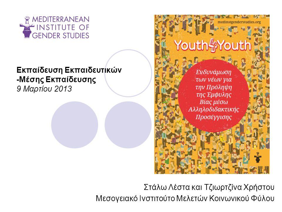 Εκπαίδευση Εκπαιδευτικών -Μέσης Εκπαίδευσης 9 Μαρτίου 2013 Στάλω Λέστα και Τζιωρτζίνα Χρήστου Μεσογειακό Ινστιτούτο Μελετών Κοινωνικού Φύλου