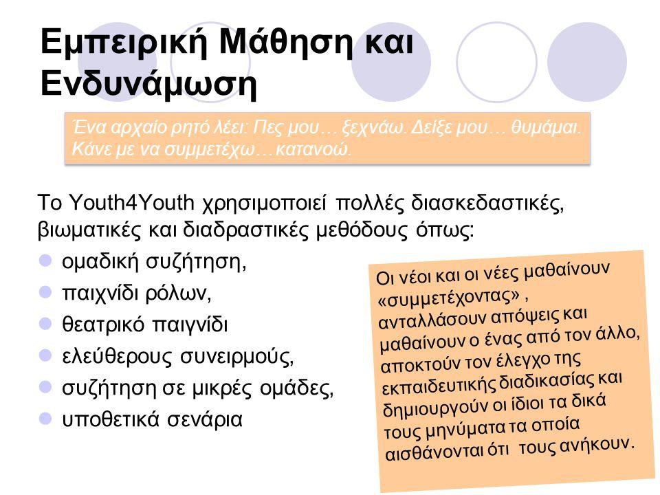 Εμπειρική Μάθηση και Ενδυνάμωση Το Youth4Youth χρησιμοποιεί πολλές διασκεδαστικές, βιωματικές και διαδραστικές μεθόδους όπως:  ομαδική συζήτηση,  πα