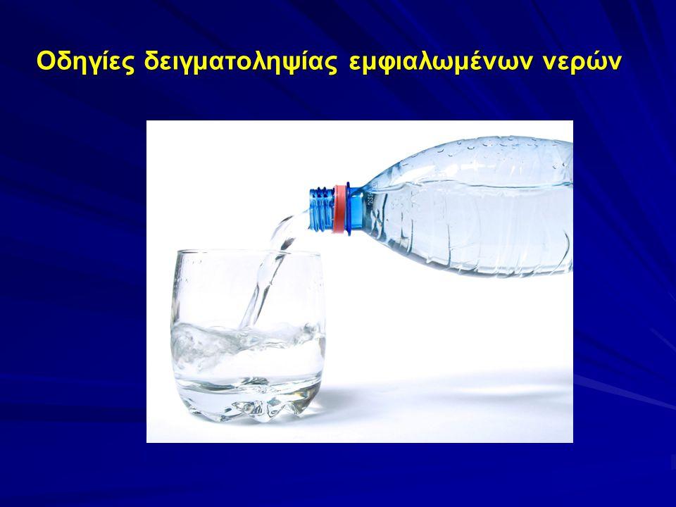 Οδηγίες δειγματοληψίας εμφιαλωμένων νερών