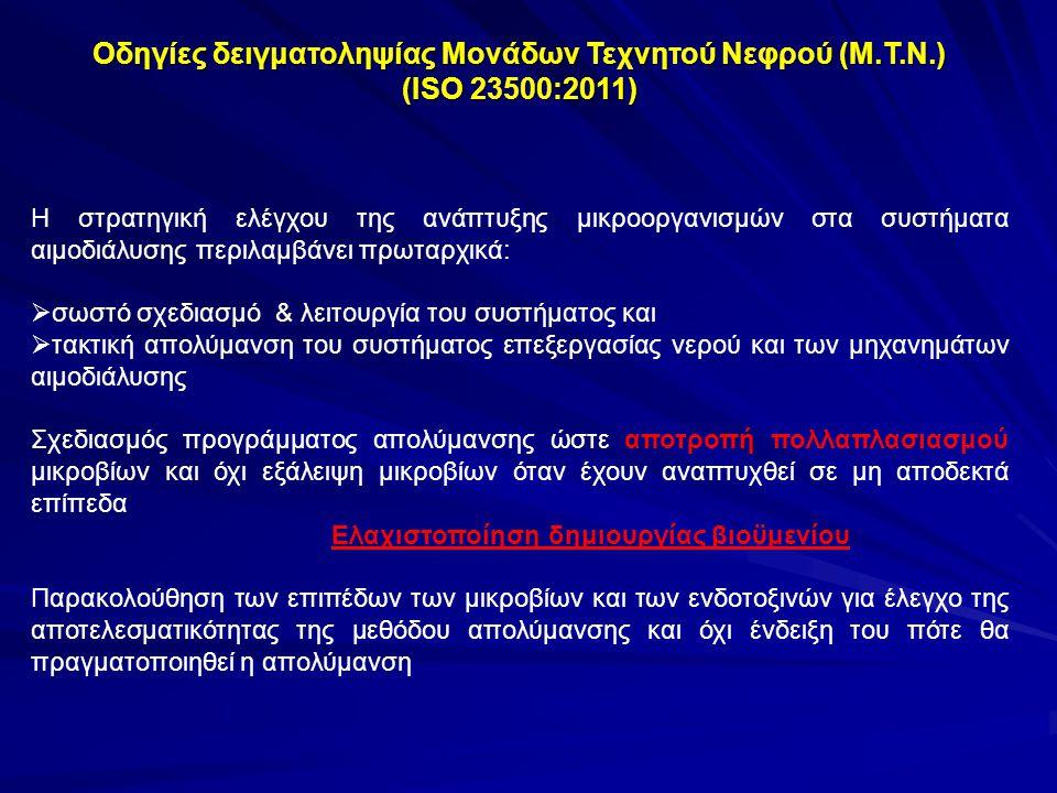 Οδηγίες δειγματοληψίας Μονάδων Τεχνητού Νεφρού (Μ.Τ.Ν.) (ISO 23500:2011) Η στρατηγική ελέγχου της ανάπτυξης μικροοργανισμών στα συστήματα αιμοδιάλυσης
